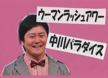 nakagawa[1].jpg
